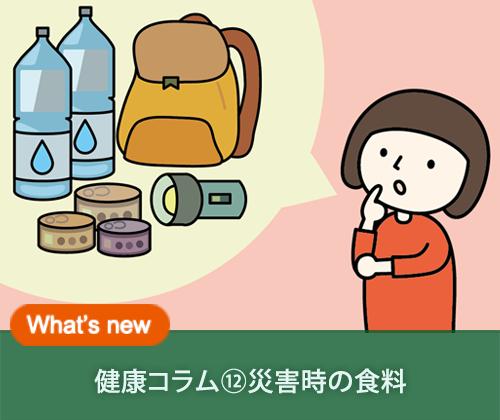 What's New 健康コラム「Vol.12 災害時の食料」