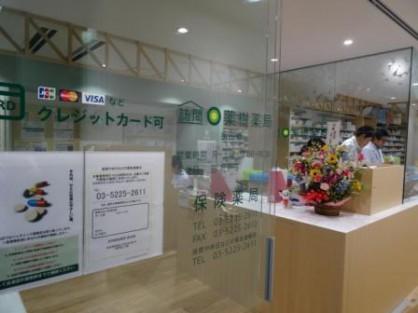 訪問薬樹薬局 飯田橋 画像