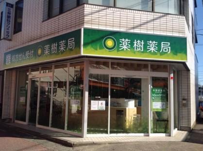199薬樹薬局 鶴ヶ峰2丁目店 外観(トリミング)