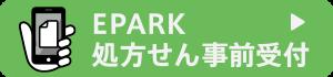 薬樹薬局 茅ヶ崎: EPARK 処方せん事前受付