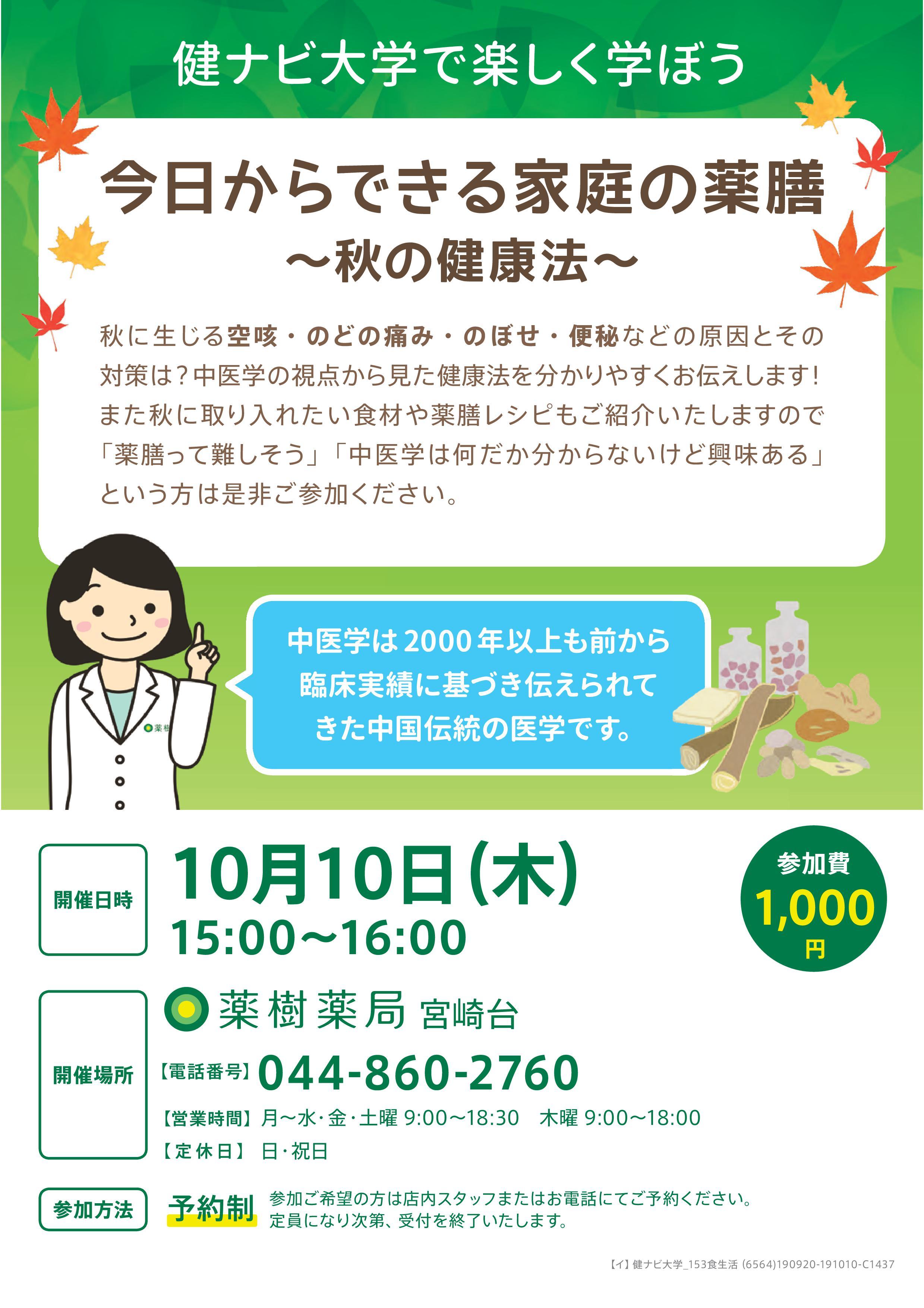 今日からはじめる家庭の薬膳~秋の健康法~