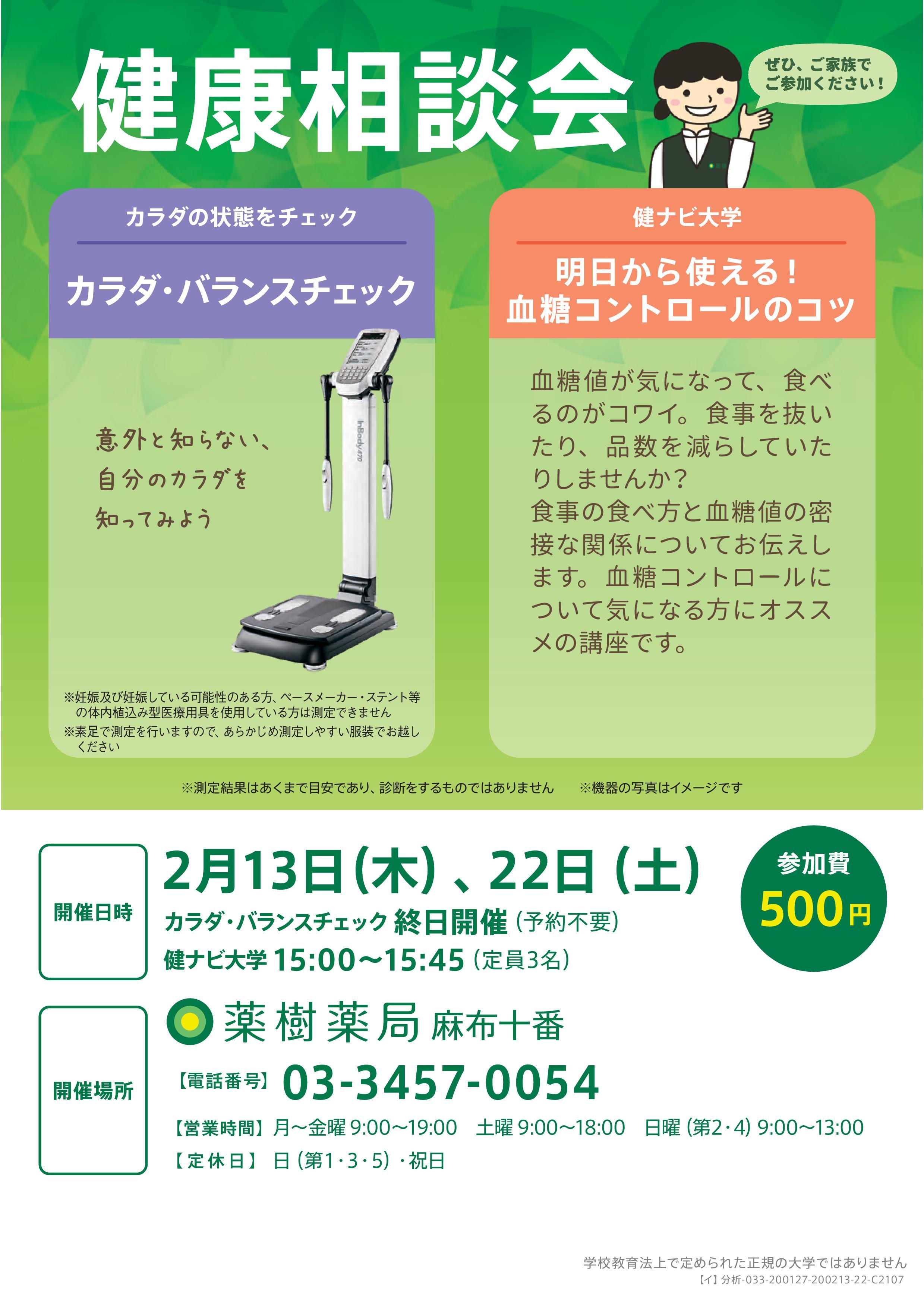 健康相談会(複数機器測定 or 講座+機器測定)
